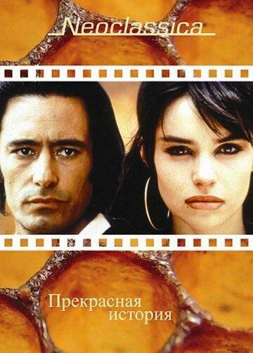 Прекрасная история (1992) — отзывы и рейтинг фильма
