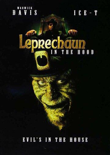 Лепрекон 5: Сосед (Leprechaun in the Hood)