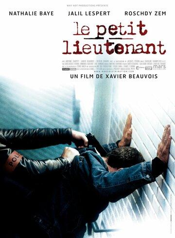 Молодой лейтенант (2005) полный фильм онлайн