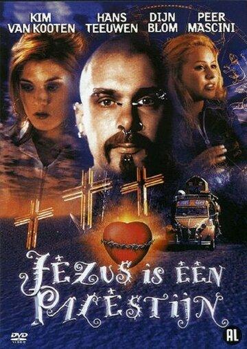 Иисус — палестинец (1999)