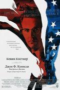 Джон Ф. Кеннеди: Выстрелы в Далласе (1991)