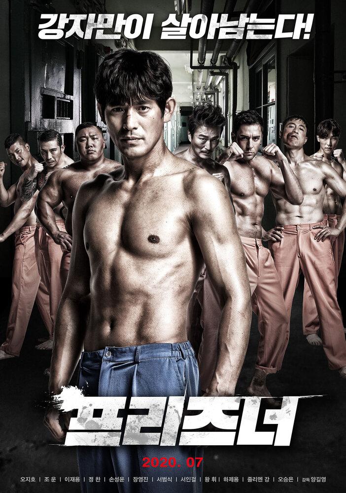 1390155 - Заключённый ✸ 2020 ✸ Корея Южная