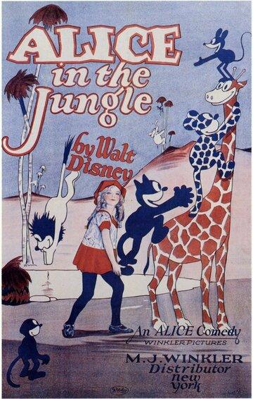 Алиса в джунглях (1925)