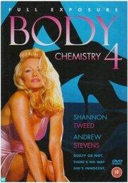 Химия тела 4 (1995)