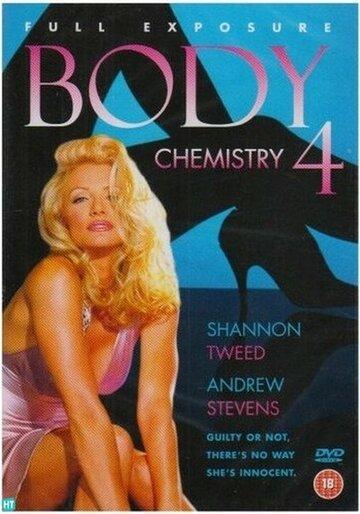Химия тела 4 (Body Chemistry 4: Full Exposure)