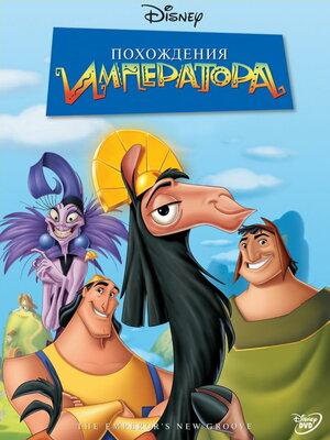 Похождения императора  (2000)
