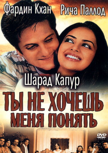 Ты не хочешь меня понять (2002)