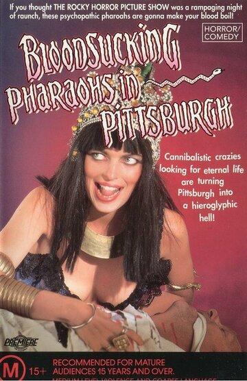 Фараоны-кровососы из Питтсбурга (1991)