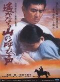 Зов далеких гор (1980)