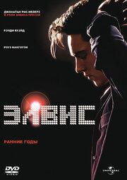 Элвис. Ранние Годы (2005)