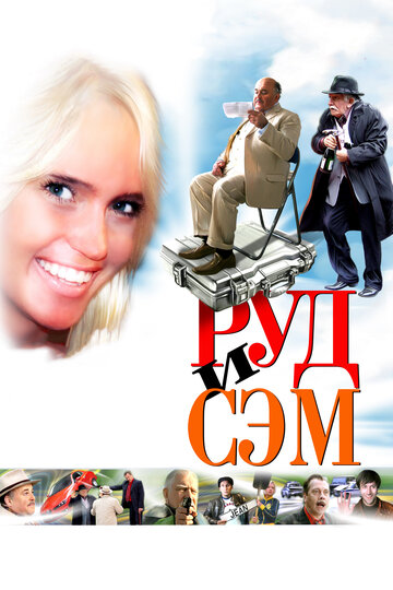 Руд и Сэм (2007)