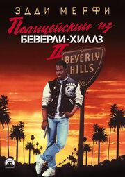 Полицейский из Беверли-Хиллз 2 (1987)
