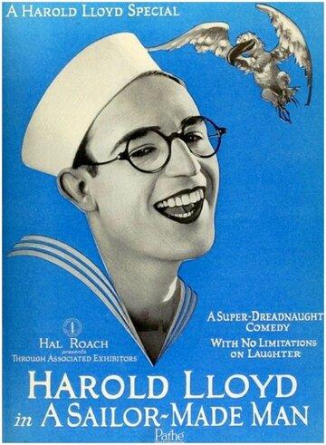 Прирождённый моряк (1921)