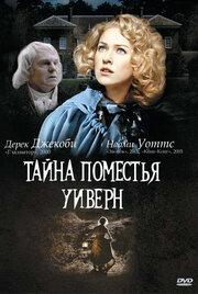 Тайна поместья Уиверн (2000)