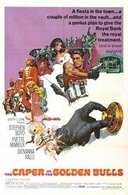 Скачки золотых быков (1967)
