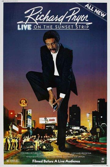 Ричард Прайор: Концерт на Сансет-Стрип (1982)