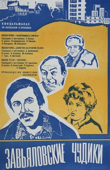 Завьяловские чудики (1978)