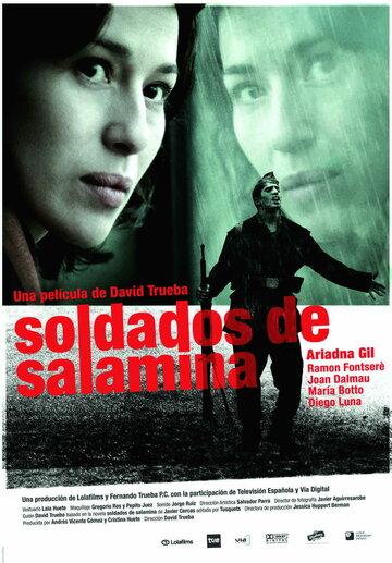 Солдаты Саламины (2003)