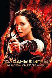 Смотреть Голодные игры: И вспыхнет пламя (2013) в HD качестве 720p