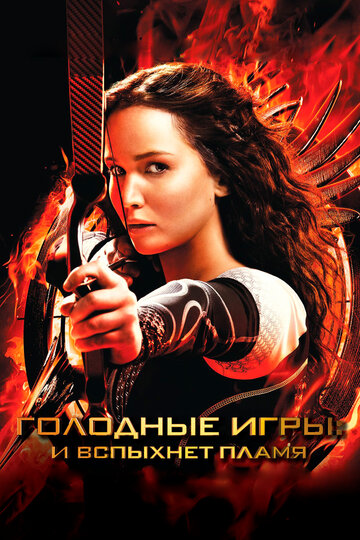 �������� ����: � �������� ����� (The Hunger Games: Catching Fire)
