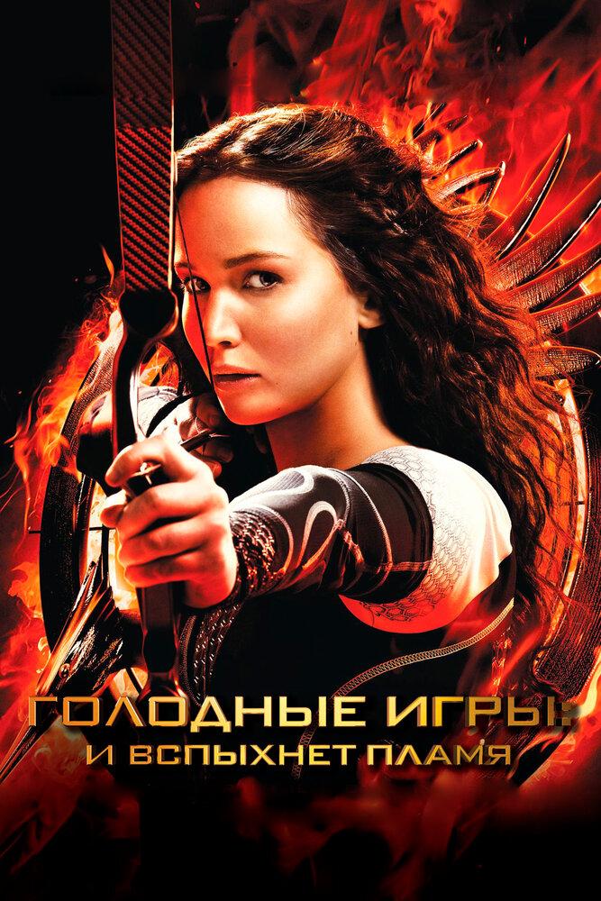 Голодные игры, Голодні ігри: І спалахне полум'я (2013)