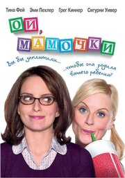 Ой, мамочки (2008)