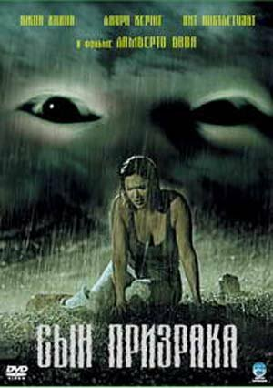 Сын призрака (2007)