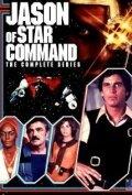 Звездная команда Джейсона (1978) полный фильм