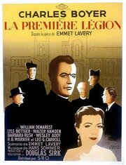 Первый легион (1951)