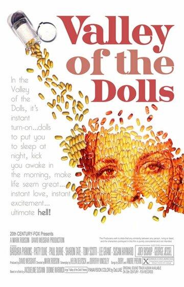 Долина кукол (1967)