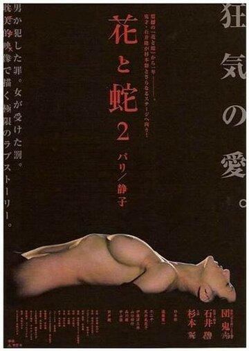 Цветок и змея 2 (2005)