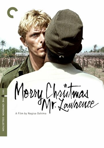 Фильм Счастливого рождества, мистер Лоуренс