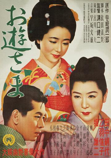 Госпожа Ою (1951)