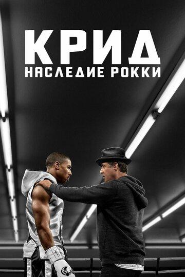 Крид: Наследие Рокки (2015) полный фильм онлайн