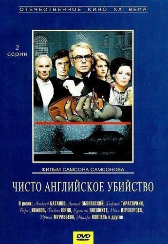 Фильм Чисто английское убийство (ТВ)