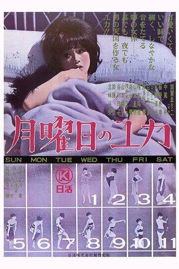 Понедельники Юки (1964)