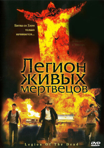 Легион живых мертвецов (2001)