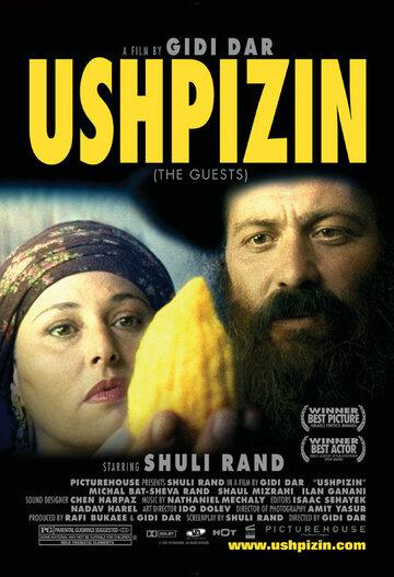 Ушпизин (2004)