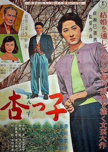 Андзуко (1958)