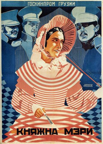 Княжна Мери (1926)