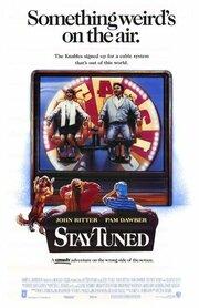 Оставайтесь с нами (1992)
