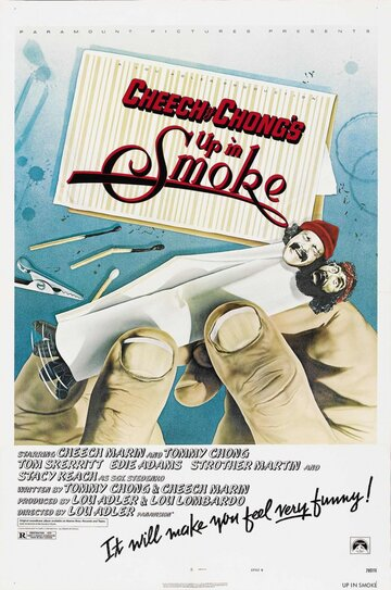 ��������� (Up in Smoke)