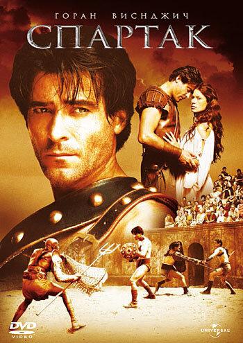 Спартак / Spartacus (2004)