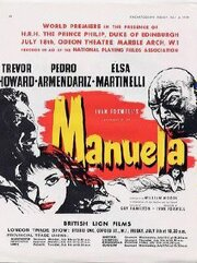 Мануэла (1957)