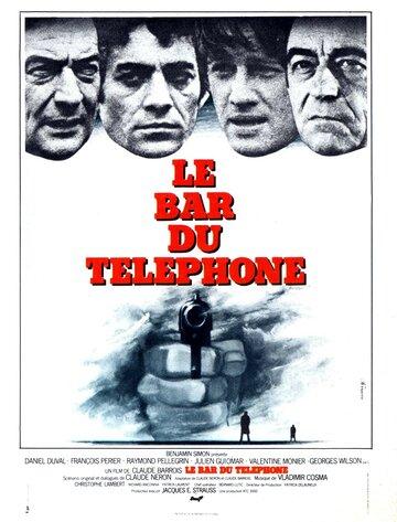 Преступники в ночи (1980)