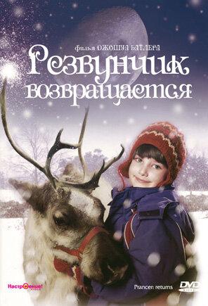 Резвунчик возвращается (2001)