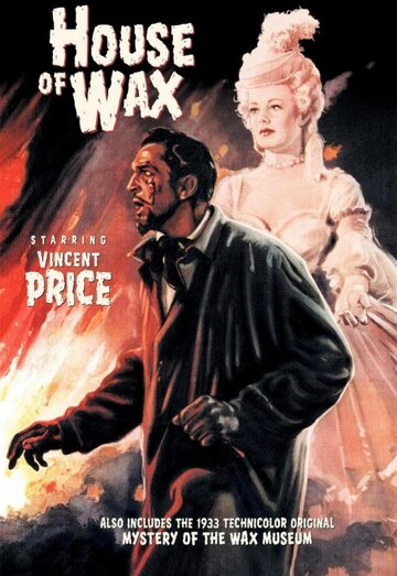 ����� �������� ����� (House of Wax)