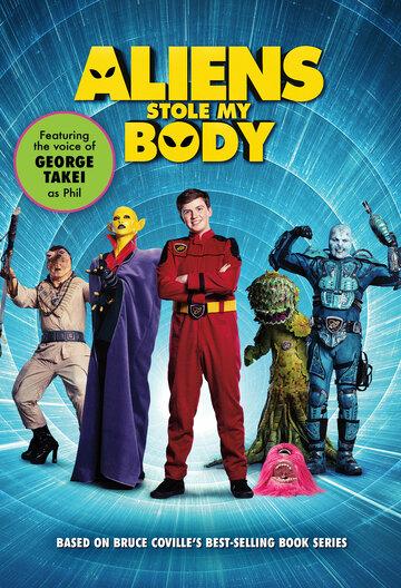 Инопланетяне украли мое тело