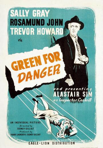 Зеленый значит опасность