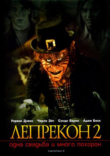 �������� 2: ���� ������� � ����� ������� (Leprechaun 2)